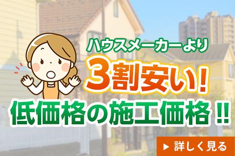 ハウスメーカーより3割安い