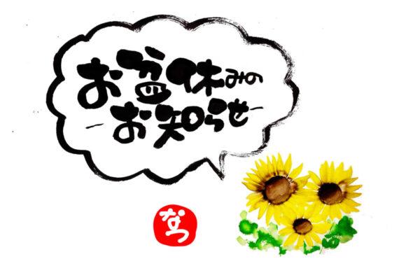 ★夏季休業のお知らせ★