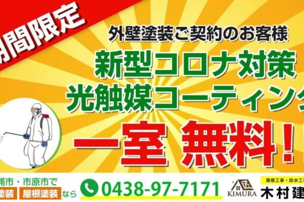 【光触媒なら木村建装】新型コロナウイルス対策の今ならお得なキャンペーン実施中!