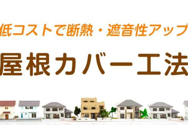 袖ケ浦で屋根カバー工法するなら木村建装がおすすめ!!
