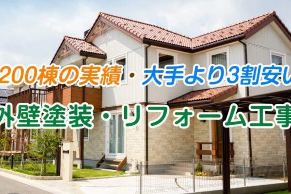 【袖ケ浦】屋根・外壁塗装で評判の木村建装が選ばれる理由