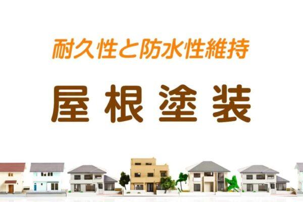 【袖ケ浦】屋根塗装するなら任せて安心の木村建装